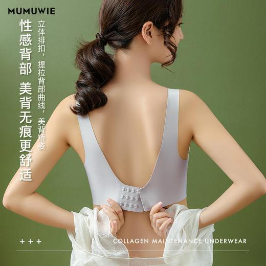 【MUMUWIE胶原蛋白养护内衣】胶原蛋白精华滋养呵护,前扣立体上托、调整矫姿、聚拢固型,无钢圈无束缚,柔软无痕超舒适。 商品图5