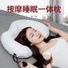 【买两套立省100】御恒堂按摩一体枕,矫正颈椎,一款多功能的按摩枕,揉捏+热敷+药疗 三合一 让您睡得舒服! 商品缩略图0