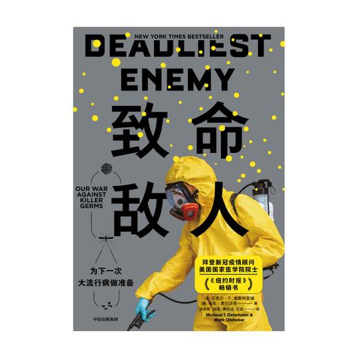 致命敌人 为下一次大流行病做准备 迈克尔奥斯特霍姆 等著 预售 12月下旬发货 新冠疫情 全球流行病学 公共卫生政策 防疫环境 中信 商品图3