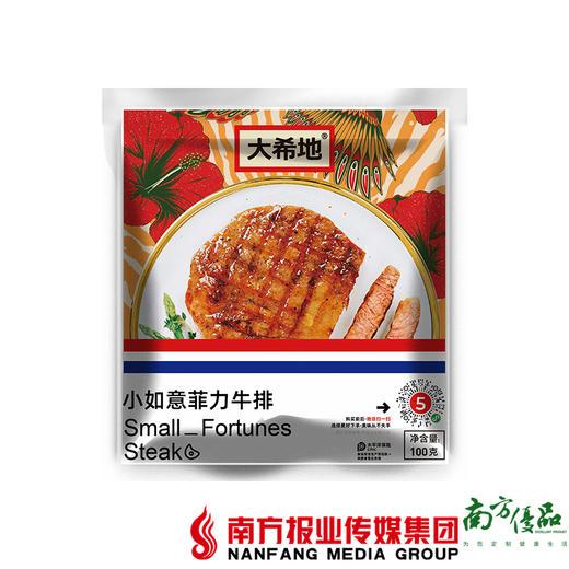 【珠三角包邮】大希地 如意菲力牛排 100g/包 3包/份(11月27日到货) 商品图0