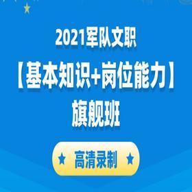 2021年军队文职【公共知识+岗位能力】旗舰班