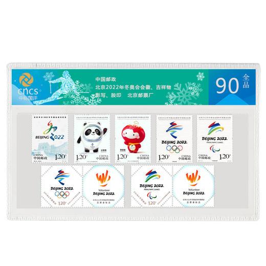 2022年北京冬奥会邮票(三组全套) 商品图1