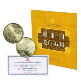 【康银阁装帧】世界文化遗产·颐和园+龙门石窟纪念币