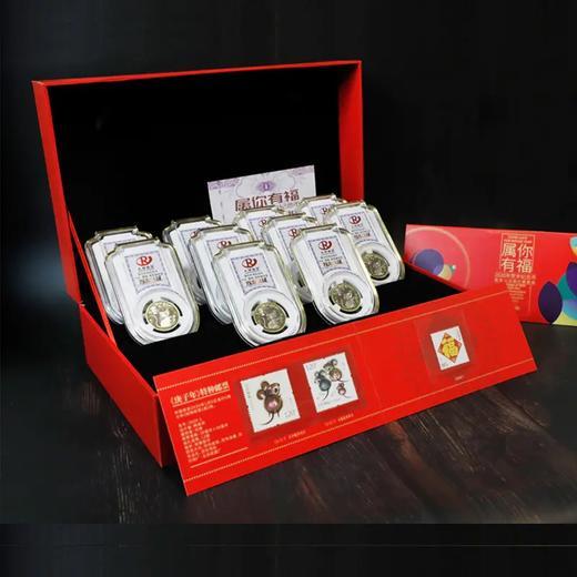 【首发认证】鼠你有福鼠年纪念币珍藏套装 商品图4