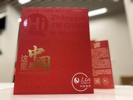 【精装礼盒】人民网联合出品《这里是中国》包装礼盒