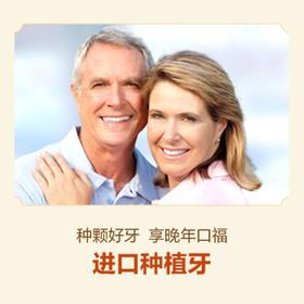 进口种植牙低至7折(本套餐仅限60岁及以上中老年使用)-远东罗湖院区-4楼口腔科