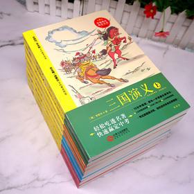 【开心图书】部编教材配套中国四大名著精批版全本无删减配真题共8册
