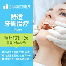 舒适牙周治疗