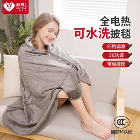 【仅剩100件清仓】原价339元! 科爱元素 Tech Love电热披毯,中美发明专利认证,3C安全认证!