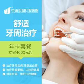 牙周治疗年卡(全口治疗)