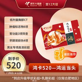 鸿卡520——鸿运当头【男女通用,双12限时特惠】