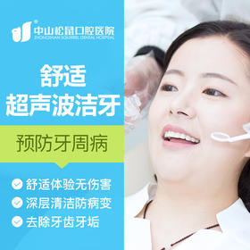 【超声波舒适洁牙】去除牙结石、清洗口腔、护理口腔健康