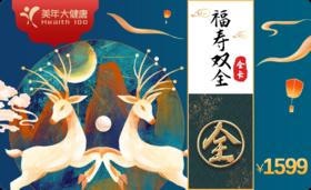 全卡1599——福寿双全【男女通用,双12限时特惠】