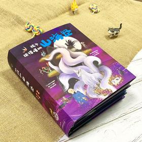 《孩子读得懂的山海经》 全彩有声版 神话神兽异人国传说