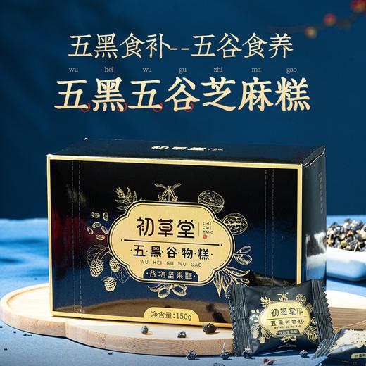 【买2送1】初草堂五黑谷物糕 白发生黑 提高睡眠  150g/盒 商品图0
