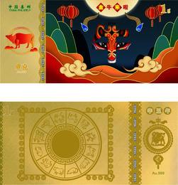 【2】中国邮政牛年金钞(1g)