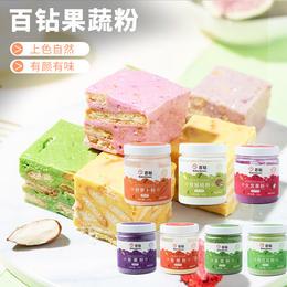 百钻果蔬粉 可食用色素紫薯火龙果粉 家用烘焙彩色汤圆面点调色材料