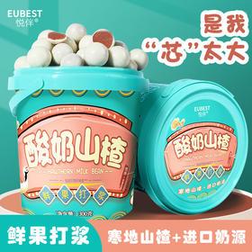 【为思礼】年货大礼包丨悦伴酸奶山楂 纯可可脂、寒地山楂与酸奶碰撞的美妙口感 300g/桶 每一颗都是独立小包装