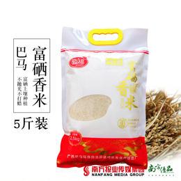 【全国包邮】巴马富硒大米 2.5kg/袋(72小时内发货)