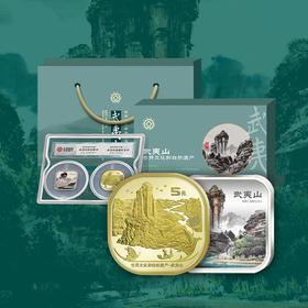 武夷山纪念币章封装套装