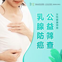 乳腺防癌筛查-远东龙岗院区-妇科