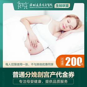 [12.18生娃联盟]普通分娩剖宫产200元代金券-远东罗湖院区-产科