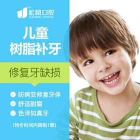 【儿童树脂补牙套餐】佛山松鼠口腔丨限儿童使用