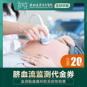 [12.18生娃联盟]脐血流监测20元代金券-远东罗湖院区-产科