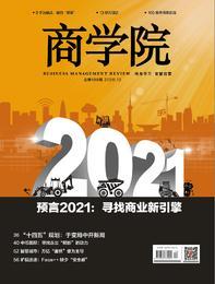 【电子刊】新刊火热销售中《商学院》2020年12月刊 :预言2021:寻找商业新引擎