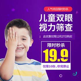 [限时秒杀]儿童双眼视力筛查(每人仅限抢购一件,多拍无效)-远东罗湖院区-2楼儿保科