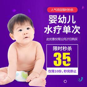 [限时秒杀]婴幼儿水疗单次(每人仅限抢购一件,多拍无效)-远东罗湖院区-2楼儿保科