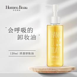 日本HomeoBeau/泓美绪柏 清透卸妆油120ml 深层清洁 敏感肌专用 节目同款 我是大美人精选