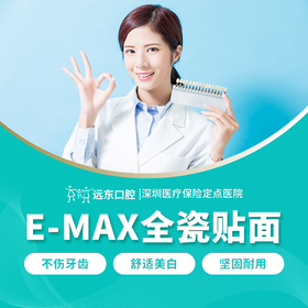 EMAX全瓷贴面-免挂号诊查费-远东罗湖院区-4楼口腔科