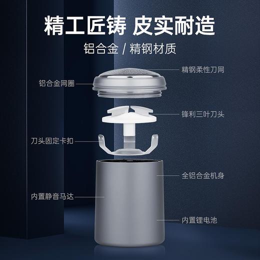【充电款!比乒乓球还小】2021全新款 NDIMOA全金属胶囊剃须刀(可续航一个月),专利认证,0.1mm三叶浮动刀头,全身水洗,小巧精致! 商品图7