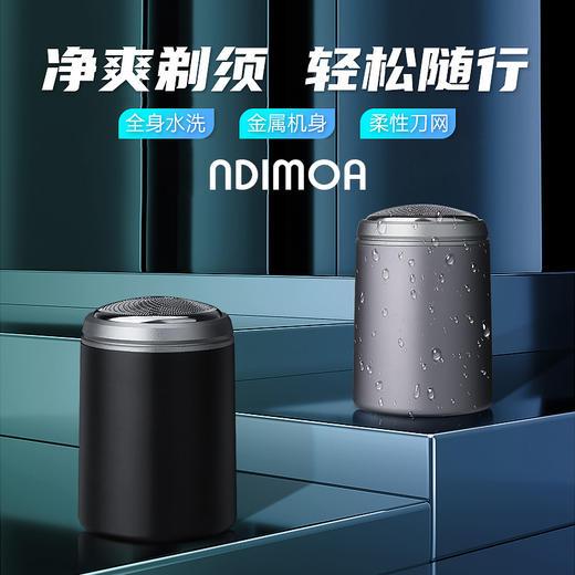 【充电款!比乒乓球还小】2021全新款 NDIMOA全金属胶囊剃须刀(可续航一个月),专利认证,0.1mm三叶浮动刀头,全身水洗,小巧精致! 商品图1