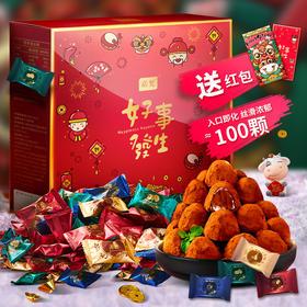 诺梵情人节巧克力大礼包礼物松露型黑巧克力年货节礼盒装礼物(500g)