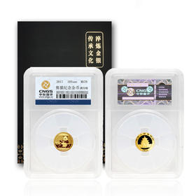2017年熊猫1克金币·封装评级满分版(MS70)