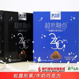 【全国包邮】第五餐松露形巧克力 210克/盒 两盒/份  (72小时内发货)