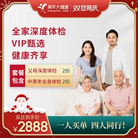 【双旦惠购,家庭健康套餐】全家深度体检VIP甄选(四人同行,一人买单)