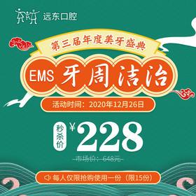 EMS牙周洁治-免挂号诊查费-远东罗湖总院-4楼口腔科
