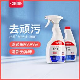 【买一送一 大扫除必备】DuPont杜邦油污净去油污厨房清洁剂多功能泡沫油烟机清洗剂