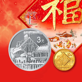 【部分订金】2021年贺岁福字纪念币(非全款)