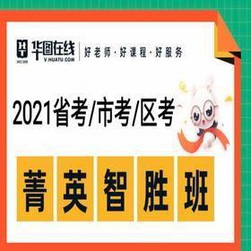 【合集】2021省考菁英智胜班(各省市区)