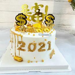 【VIP专享】【2021】新年蛋糕·暴富2021(A款)