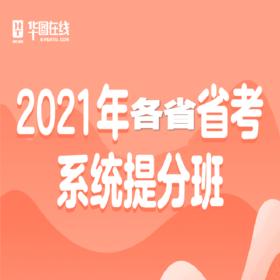 【合集】2021省市系统提分班9期-省份自选