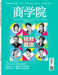 新刊火热销售中《商学院》2021年1月刊 :拯救直播