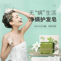 【买3发5】三椒除螨洗发皂 植物精粹成分 深层清洁 滋养头皮  100g/盒