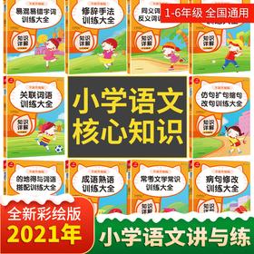 【开心图书】2021新版小学语文讲与练(知识详解+强化训练)全系列