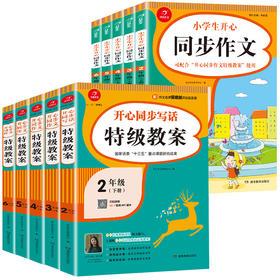 【开心图书】下册开心同步作文特级教案+同步作文(师生+家校通用)