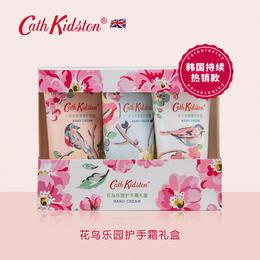 【买2盒送1支普罗旺斯】英式'生活艺术'高端手部护理 润而不腻 一抹吸收 Cath Kidston护手霜礼盒